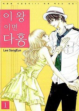 อ่านการ์ตูน มังงะ Iwangimyeon Dahong แปลไทย