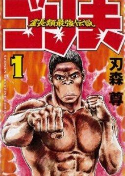 อ่านการ์ตูน มังงะ Gorio แปลไทย