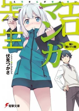 อ่านการ์ตูน มังงะ Ero Manga Sensei แปลไทย
