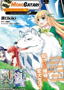 อ่านการ์ตูน มังงะ Wanwan Monogatari ~Kanemochi no Inu n shite to wa Itta ga, Fenrir ni shiro to wa Itte nee!~ แปลไทย