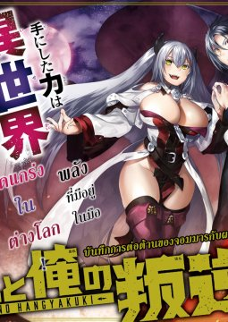 อ่านการ์ตูน มังงะ Maou to ore no hangyakuki แปลไทย