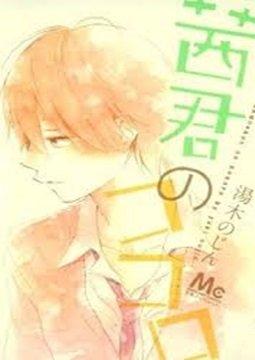 อ่านการ์ตูน มังงะ Akane-kun no kokoro แปลไทย