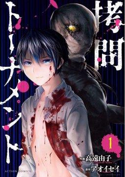 อ่านการ์ตูน มังงะ Torture Tournament แปลไทย