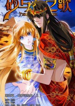 อ่านการ์ตูน มังงะ Pharaoh's Concubine TH แปลไทย