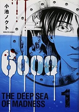 อ่านการ์ตูน มังงะ 6000: Rokusen แปลไทย