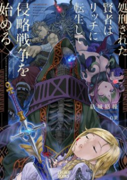 อ่านการ์ตูน มังงะ The Executed Sage Is Reincarnated as a Lich and Starts an All-Out War TH แปลไทย