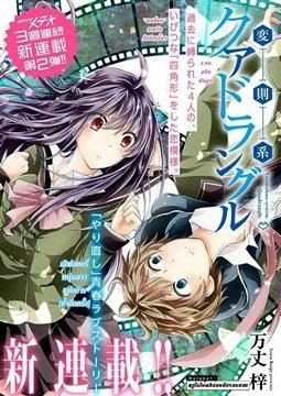อ่านการ์ตูน มังงะ Hensoku-kei Quadrangle แปลไทย