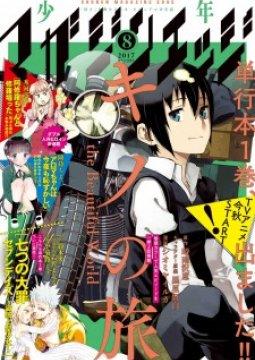 อ่านการ์ตูน มังงะ Kino no Tabi แปลไทย