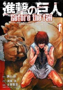 อ่านการ์ตูน มังงะ Shingeki no Kyojin: Before the Fall  แปลไทย