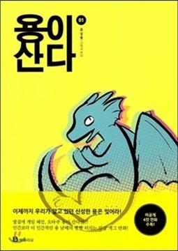 อ่านการ์ตูน มังงะ The Dragon Next Door  แปลไทย