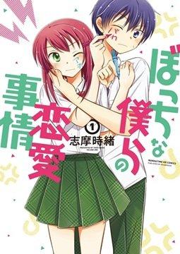 อ่านการ์ตูน มังงะ Bocchi na Bokura no Renai Jijou แปลไทย