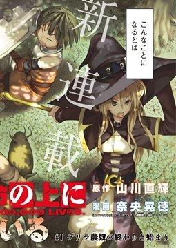 อ่านการ์ตูน มังงะ 100-man no Inochi no Ue ni Ore wa Tatte Iru แปลไทย