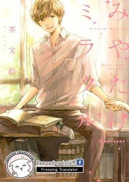 อ่านการ์ตูน มังงะ Miyatake Miracle แปลไทย