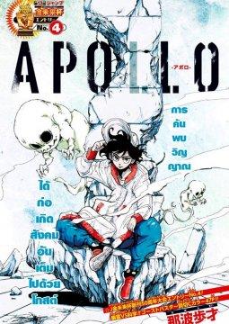 อ่านการ์ตูน มังงะ Apollo แปลไทย
