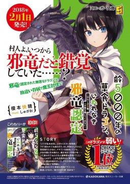 อ่านการ์ตูน มังงะ Yowai 5000-nen no Soushoku Dragon, Iware naki Jaryuu Nintei แปลไทย