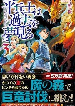 อ่านการ์ตูน มังงะ Hiraheishi wa Kako o Yumemiru แปลไทย