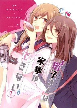 อ่านการ์ตูน มังงะ Touko-san wa Kaji ga Dekinai แปลไทย
