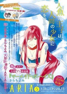 อ่านการ์ตูน มังงะ Mermaid Boys TH แปลไทย