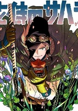 อ่านการ์ตูน มังงะ Sahara the Flower Samurai แปลไทย