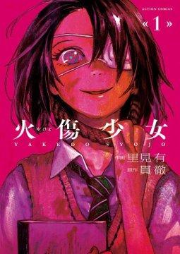 อ่านการ์ตูน มังงะ Yakedo Shoujo แปลไทย