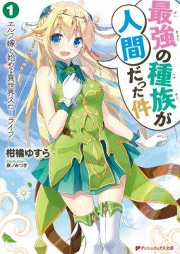 อ่านการ์ตูน มังงะ Saikyou no Shuzoku ga Ningen datta Ken แปลไทย