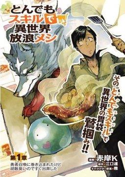 อ่านการ์ตูน มังงะ Tondemo Skill de Isekai Hourou Meshi แปลไทย