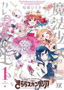 อ่านการ์ตูน มังงะ Mahokare  The Life After Retirement of Magical Girls แปลไทย