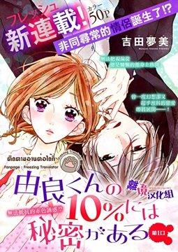 อ่านการ์ตูน มังงะ Yura-kun no 10% ni wa Himitsu ga Aru แปลไทย