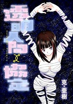 อ่านการ์ตูน มังงะ Toumei Ningen Kyoutei แปลไทย