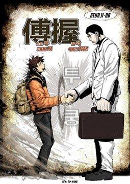 อ่านการ์ตูน มังงะ Special Martial Arts Extreme Hell Private High School แปลไทย