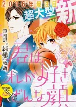 อ่านการ์ตูน มังงะ Kimi wa, Ore ga Suki Datte Ittara Donna Kao Suru Darou แปลไทย