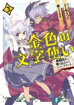 อ่านการ์ตูน มังงะ Konjiki no Word Master แปลไทย