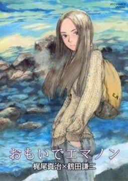 อ่านการ์ตูน มังงะ Omoide Emanon แปลไทย