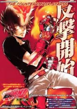 อ่านการ์ตูน มังงะ Katekyo Hitman Reborn! แปลไทย