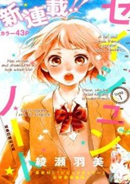 อ่านการ์ตูน มังงะ Seishun Note  แปลไทย