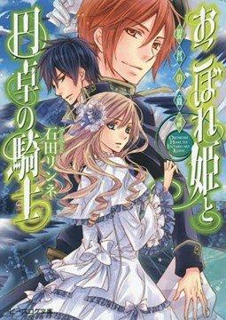 อ่านการ์ตูน มังงะ Okoborehime to Entaku no Kishi แปลไทย