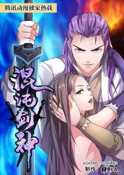 อ่านการ์ตูน มังงะ Chaotic Sword God แปลไทย