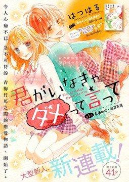 อ่านการ์ตูน มังงะ Kimi ga Inakya Dame tte Itte แปลไทย