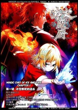 อ่านการ์ตูน มังงะ The Magic Chef of Ice and Fire แปลไทย