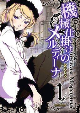 อ่านการ์ตูน มังงะ Kikai Shikake no Meldina แปลไทย