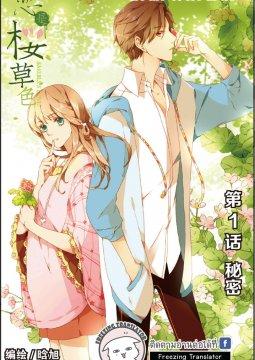 อ่านการ์ตูน มังงะ Sakura s Love แปลไทย