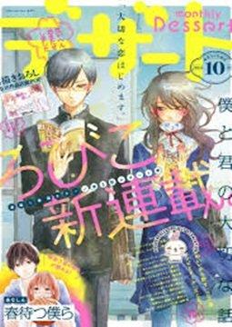 อ่านการ์ตูน มังงะ Boku to Kimi no Taisetsu na Hanashi แปลไทย