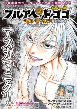 อ่านการ์ตูน มังงะ Full Ahead! Coco: Zervance แปลไทย