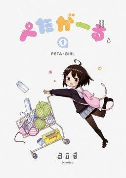 อ่านการ์ตูน มังงะ Peta-Girl แปลไทย