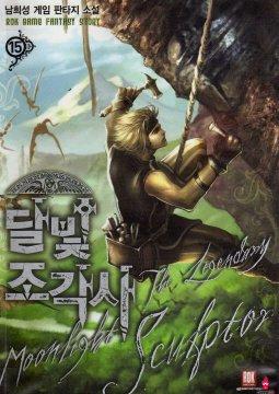 อ่านการ์ตูน มังงะ Legendary Moonlight Sculptor แปลไทย