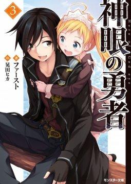 อ่านการ์ตูน มังงะ Shingan no Yuusha แปลไทย