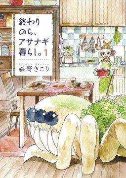 อ่านการ์ตูน มังงะ Owari Nochi, Asanagi Kurashi แปลไทย
