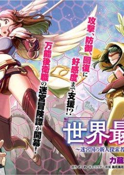 อ่านการ์ตูน มังงะ Sekai Saikyou No Kouei: Meikyuukoku No Shinjin Tansakusha  แปลไทย