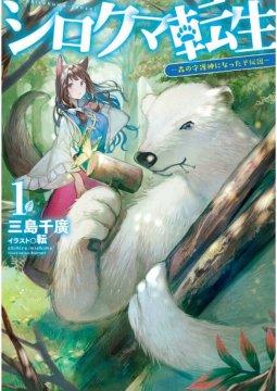 อ่านการ์ตูน มังงะ Shirokuma Tensei แปลไทย