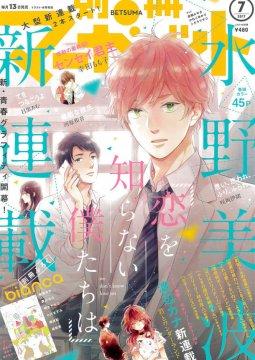 อ่านการ์ตูน มังงะ Koi wo Shiranai Bokutachi wa แปลไทย